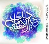 arabic islamic calligraphic... | Shutterstock .eps vector #462979678