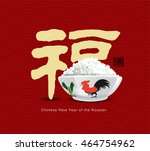 chinese new year card design... | Shutterstock .eps vector #464754962
