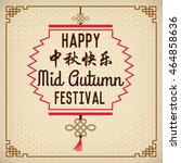 happy mid autumn festival... | Shutterstock .eps vector #464858636