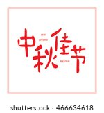 chinese greeting calligraphy... | Shutterstock .eps vector #466634618
