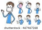young men  poor physical... | Shutterstock .eps vector #467467268