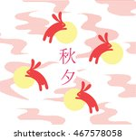 vector moon rabbits of mid... | Shutterstock .eps vector #467578058