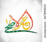 colorful arabic islamic... | Shutterstock .eps vector #467890025