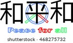 peace characters in chinese and ... | Shutterstock .eps vector #468275732