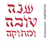 Hebrew Lettering  Calligraphy ...