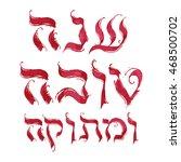 hebrew lettering  calligraphy ... | Shutterstock .eps vector #468500702