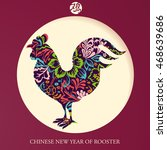 rooster year 2017 by chinese... | Shutterstock .eps vector #468639686