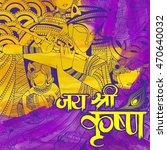 illustration of hindu god kanha ... | Shutterstock .eps vector #470640032