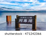 Small photo of Akan Lake, located at Hokkaido Japan.