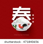 chinese new year card design... | Shutterstock .eps vector #471840656