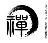 "the chinese character of ""zen""... | Shutterstock .eps vector #472165252"