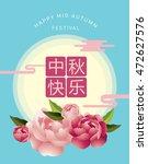 mid autumn festival template... | Shutterstock .eps vector #472627576