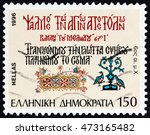 "Small photo of GREECE - CIRCA 1996: A stamp printed in Greece from the ""Hellenic Language "" issue shows Psalm 6th century AD, circa 1996."