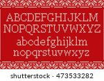 christmas knitted font. knitted ... | Shutterstock .eps vector #473533282