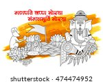 illustration of lord ganapati... | Shutterstock .eps vector #474474952