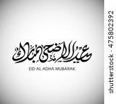 calligraphy of eid al adha... | Shutterstock .eps vector #475802392