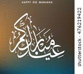 creative eid mubarak text... | Shutterstock .eps vector #476219422