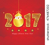 2017 year of rooster. chinese... | Shutterstock .eps vector #476487202