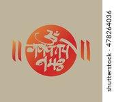 ganesha chanting. handwritten... | Shutterstock .eps vector #478264036