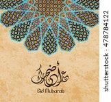 eid mubarak.eid al adha mubarak ... | Shutterstock .eps vector #478784122