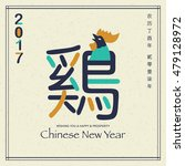 2017 chinese new year card.... | Shutterstock .eps vector #479128972