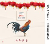 chinese new year background... | Shutterstock .eps vector #479571736