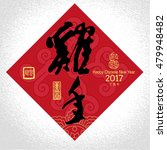 chinese new year greeting card... | Shutterstock .eps vector #479948482