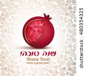 rosh hashana card   jewish new... | Shutterstock .eps vector #480354325
