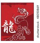 japanese dragon | Shutterstock .eps vector #48050869