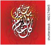 illustration of eid mubarak... | Shutterstock .eps vector #482174845