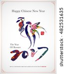 chinese new year design... | Shutterstock .eps vector #482531635