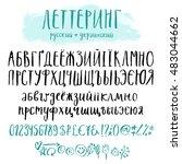 funny vector cyrillic alphabet. ... | Shutterstock .eps vector #483044662