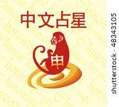 chinese horoscope. monkey.   Shutterstock .eps vector #48343105