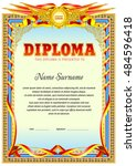 diploma template with colorful... | Shutterstock .eps vector #484596418