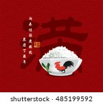 chinese new year card design... | Shutterstock .eps vector #485199592