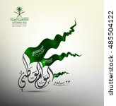 saudi arabia national day in... | Shutterstock .eps vector #485504122