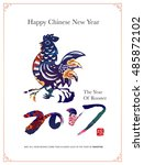 year of rooster chinese new... | Shutterstock .eps vector #485872102
