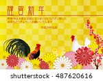rooster chicken greeting card... | Shutterstock .eps vector #487620616