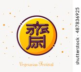 vegetarian festival with the... | Shutterstock .eps vector #487836925