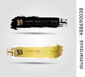 chinese zodiac. 2017 year of... | Shutterstock .eps vector #488690038