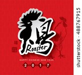 2017 chinese new year card.... | Shutterstock .eps vector #488767915