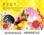 rooster crane fuji new year's... | Shutterstock .eps vector #489898762