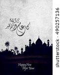 happy new hijri year 1438  ... | Shutterstock .eps vector #490257136