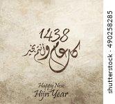happy new hijri year 1438 ... | Shutterstock .eps vector #490258285