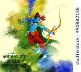 illustration of lord rama with... | Shutterstock .eps vector #490882138
