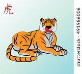 tiger   Shutterstock .eps vector #491986006