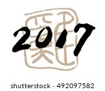 vector brush calligraphy 2017... | Shutterstock .eps vector #492097582