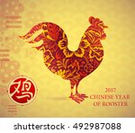 greeting card for chinese new... | Shutterstock .eps vector #492987088
