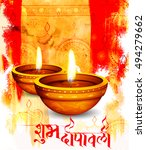 illustration of shubh deepawali ... | Shutterstock .eps vector #494279662