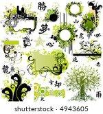 design elements | Shutterstock .eps vector #4943605
